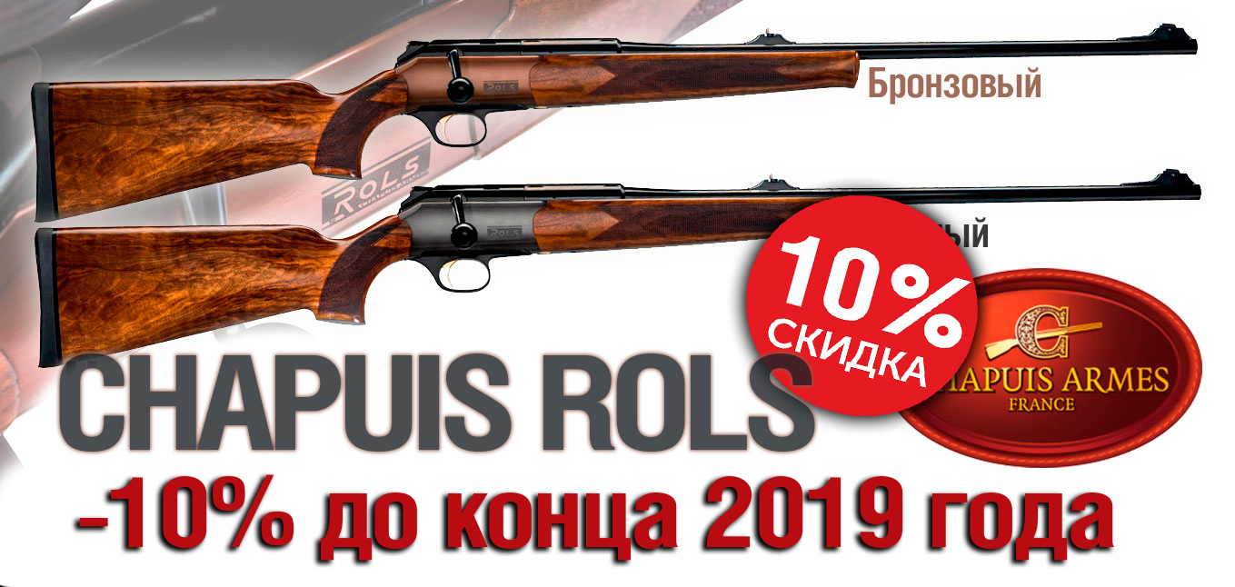 CHAPUIS ROLS - 10%