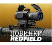 Новинки Redfield