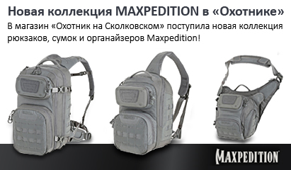 Новая коллекция MAXPEDITION в «Охотнике»