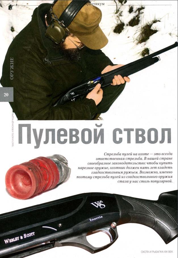 Пулевой ствол