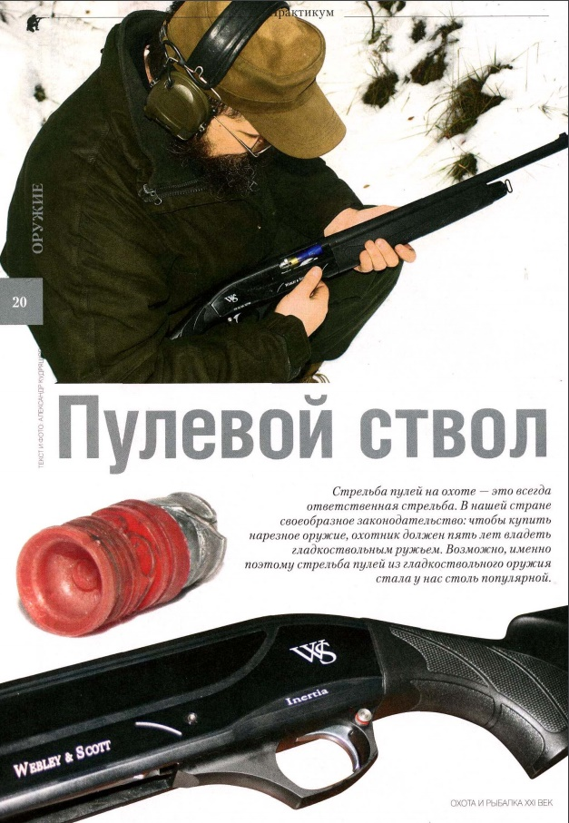 Пулевой ствол1.jpg